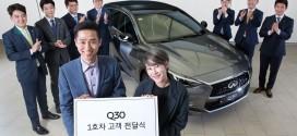 인피니티 코리아, Q30 1호차 전달식 개최
