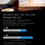 [사진] 메르세데스-벤츠 코리아, 서비스 보증 연장 상품 '워런티 플러스' 출시