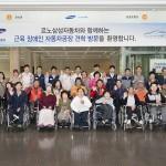 [사진1] 르노삼성자동차, 근육장애인 초청 부산공장투어 진행