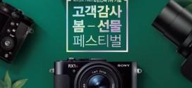 하이엔드 카메라 시장 4년 연속 1위, 소니코리아 봄 프로모션