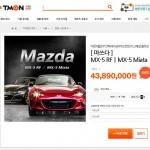 인증 완료된 수입차, 온라인에서 국내 판매 시동