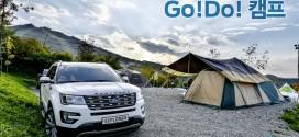 포드코리아, '포드 SUV와 함께하는 Go!Do! 캠프 ' 참가자 모집