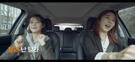 현대자동차 i30 '달라송', 아이유-유인나 듀엣으로 재탄생 환상의 하모니 선보여