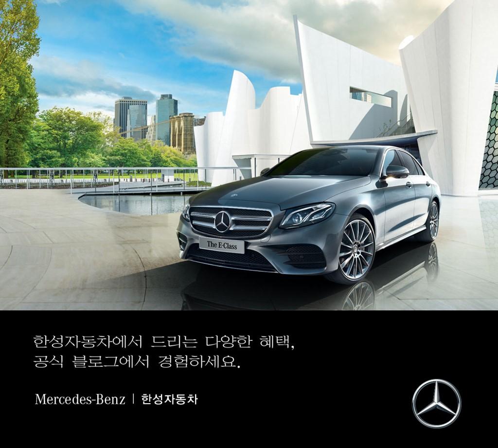 170420 보도자료 메르세데스-벤츠 공식 딜러 한성자동차, 공식 블로그 오픈