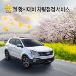 20170417_쌍용차_무상점검서비스