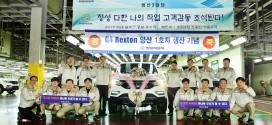 쌍용자동차, G4 렉스턴 양산 기념행사 개최