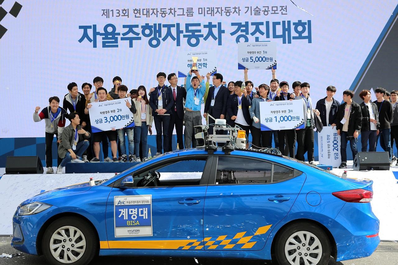 170526 (대회결과사진1) 현대자동차그룹, 대학생 자율주행차 경진대회 본선 개최