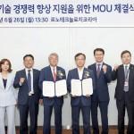 르노삼성자동차와 한국생산기술연구원, 중소∙중견기업 제조 혁신 위한 MOU 체결