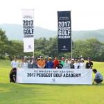 푸조 최광수 프로와 함께하는 '2017 푸조 골프 아카데미' 개최