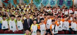 쉐보레, 2017 대한민국 오토사이언스 캠프 공식 후원