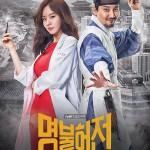 닛산, tvN 토일드라마 '명불허전'에 대표 차량 지원
