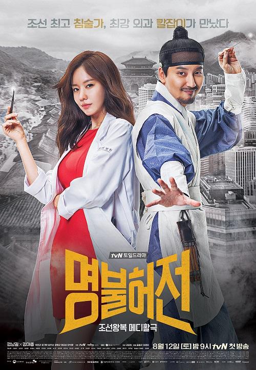 [사진자료] 닛산, tvN 토일드라마 '명불허전'에 대표 차량 지원 1