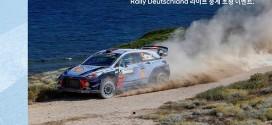 현대자동차, 'WRC 나이트 라이브' 3회차 참가자 모집