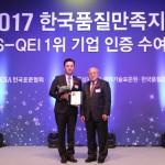 메르세데스-벤츠 코리아, 한국품질만족지수(KS-QEI)서 애프터세일즈 서비스 부문 2년 연속 1위 선정