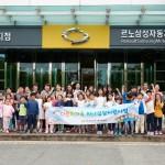 르노삼성자동차,  다문화가정 어린이 위한 교통안전 워크숍 진행
