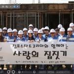 한국지엠, '희망의 집 짓기' 자원봉사 참여
