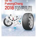 브리지스톤 코리아, 2018 평창 동계올림픽 기념  'GO TO PyeongChang 2018′ 고객 사은 행사 진행