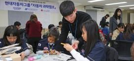 현대차그룹-한국과학우주청소년단,  '자동차 과학캠프' 개최… 교육 불균형 해소가 목표