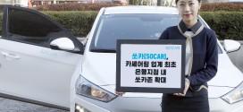 쏘카(SOCAR), 카셰어링 업계 최초 은행지점 내 쏘카존 확대