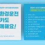 [쏘카-이미지자료] 쏘카(SOCAR), 한국자동차환경협회•환경부와 친환경운전 캠페인 '#에코쏘카 프로젝트' 진행
