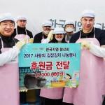 한국지엠 복지재단, 사랑의 김장김치 나눔 행사 실시