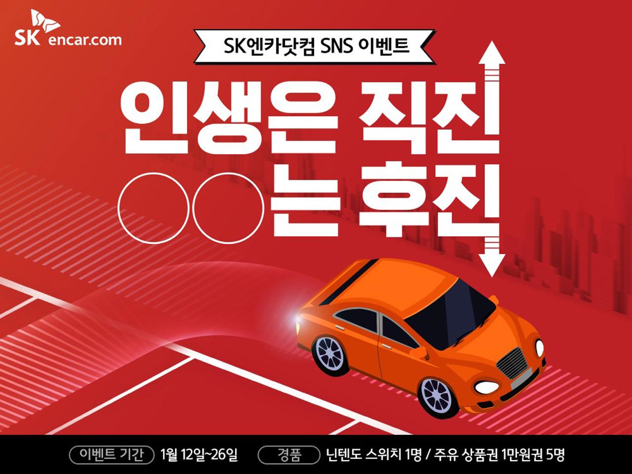 [첨부이미지] SK엔카닷컴, 이색 광고를 활용한 SNS 이벤트 실시