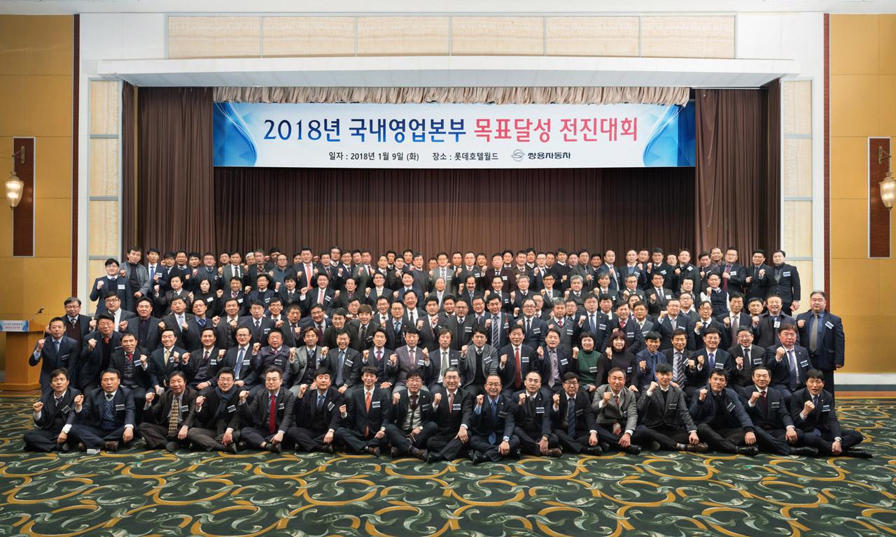 20180110_쌍용차_2018_국내영업본부_목표달성_전진대회_실시_1