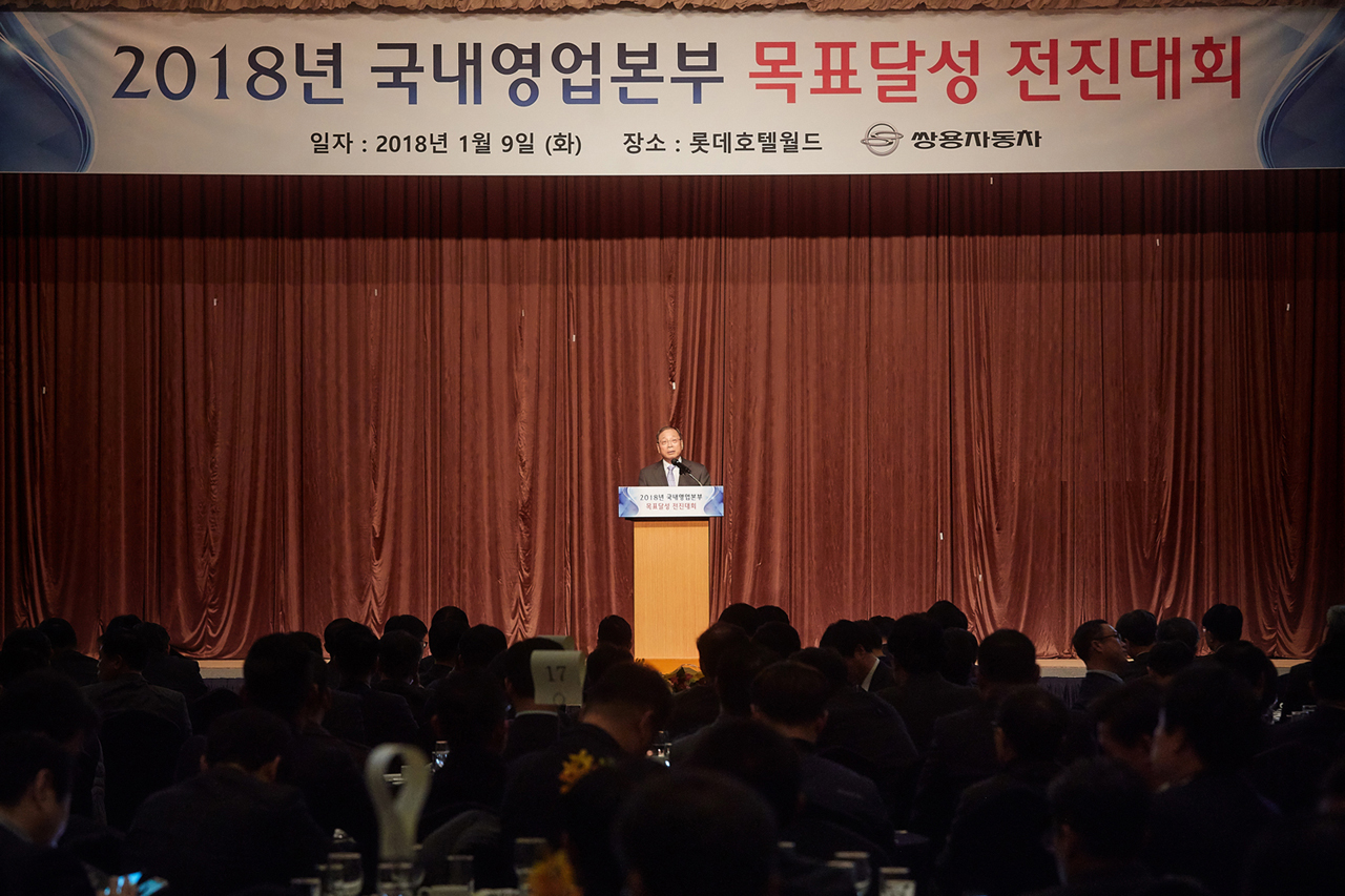 20180110_쌍용차_2018_국내영업본부_목표달성_전진대회_실시_3