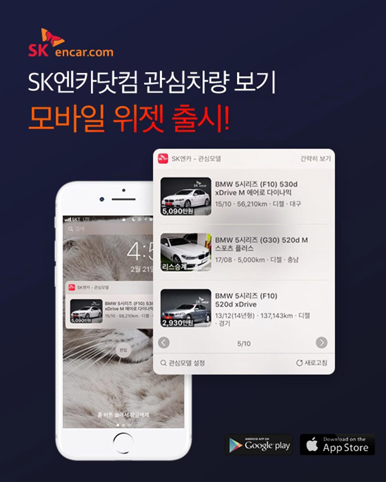 [첨부이미지] SK엔카닷컴, '관심차량 보기' 스마트폰 위젯 서비스 오픈
