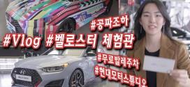 [Vlog] 신형 벨로스터 체험관 둘러보기 #공짜조하 – 현대모터스튜디오 서울