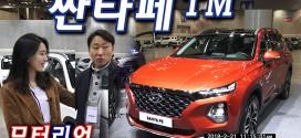 [매빅 증정 이벤트] 현대 신형 싼타페 출시 & 시승기 1부, 'SUV 왕좌'는 누구의 것인가?