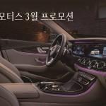 메르세데스-벤츠 코리아 공식 딜러 한성모터스, 'Lovely White Day with Han Sung' 이벤트 진행