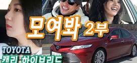 [모여봐] '캠리 하이브리드' 예능 시승기 2부, feat 탤런트 김형범, 보물찾기!