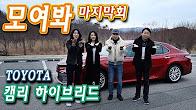 [모여봐] 토요타 캠리 하이브리드의 반전 매력? 예능 시승기 4부, feat. 탤런트 김형범, 여행은 계속 되어야 한다.