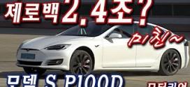 미친 가속감 시승! 제로백 2.4초? 테슬라 전기차 모델 S P100D 가속력 테스트