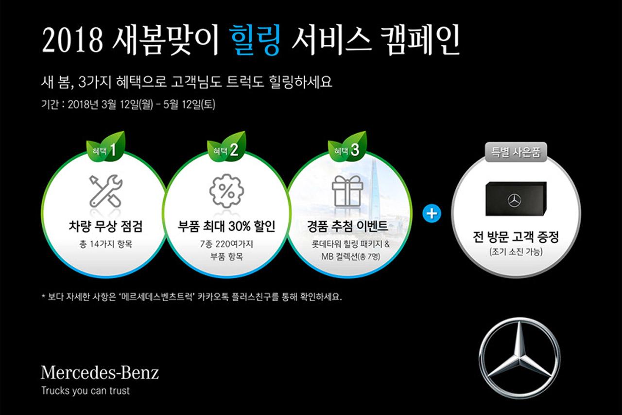 사진-다임러 트럭 코리아 2018 새봄맞이 힐링 서비스 캠페인 실시b