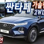 현대 싼타페TM 가솔린 2.0 터보 '간단' 시승기, 싼타페도 가솔린 시대? Hyundai Santafe 2.0T