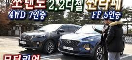 싼타페 2.2디젤 vs. 쏘렌토 2.2디젤 비교 시승기, feat. 한상기, 싼타페는 가속력, 쏘렌토는 승차감!