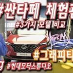 '3가지' 신형 싼타페 동시 비교 & 그래피티 체험 #현대모터스튜디오 서울 #싼타페 체험관