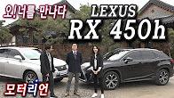 [오!너를 만나다] 2016 렉서스 RX 450h – 전원생활하는 가족바보! '초코파이'님