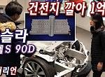 s 90d battery