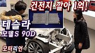 알건전지 깔아서 1억? 테슬라 모델 S 구조 살펴보기 + 수퍼차저 충전 Tesla Model S Battery