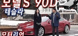 테슬라 모델 S 90D 시승기 1부, 발상의 전환이 만든 묘한? 매력!