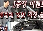 [제품 증정] 배터리 방전 걱정 끝! '점프 앤 고' 제품 리뷰 및 증정 이벤트!