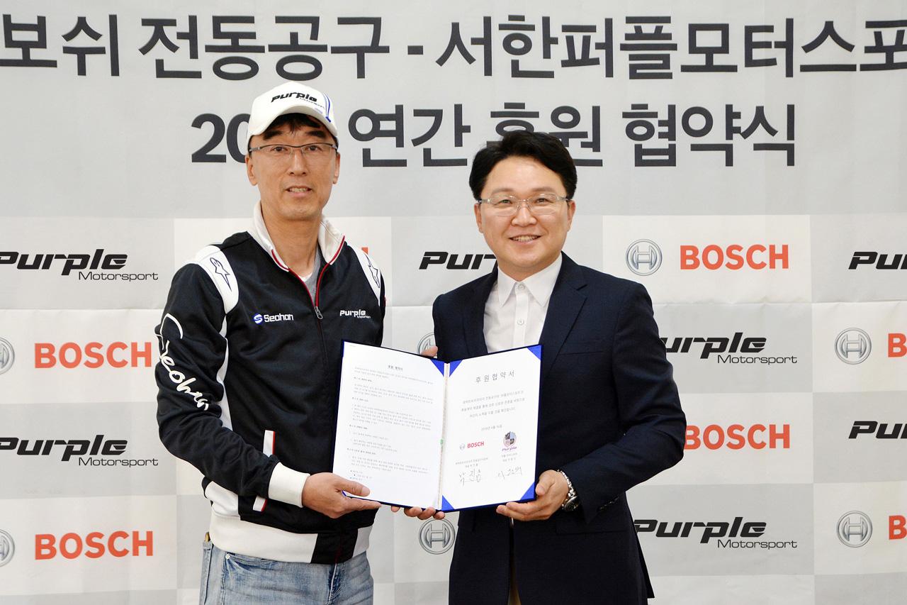 보쉬전동공구_서한퍼플모터스포트
