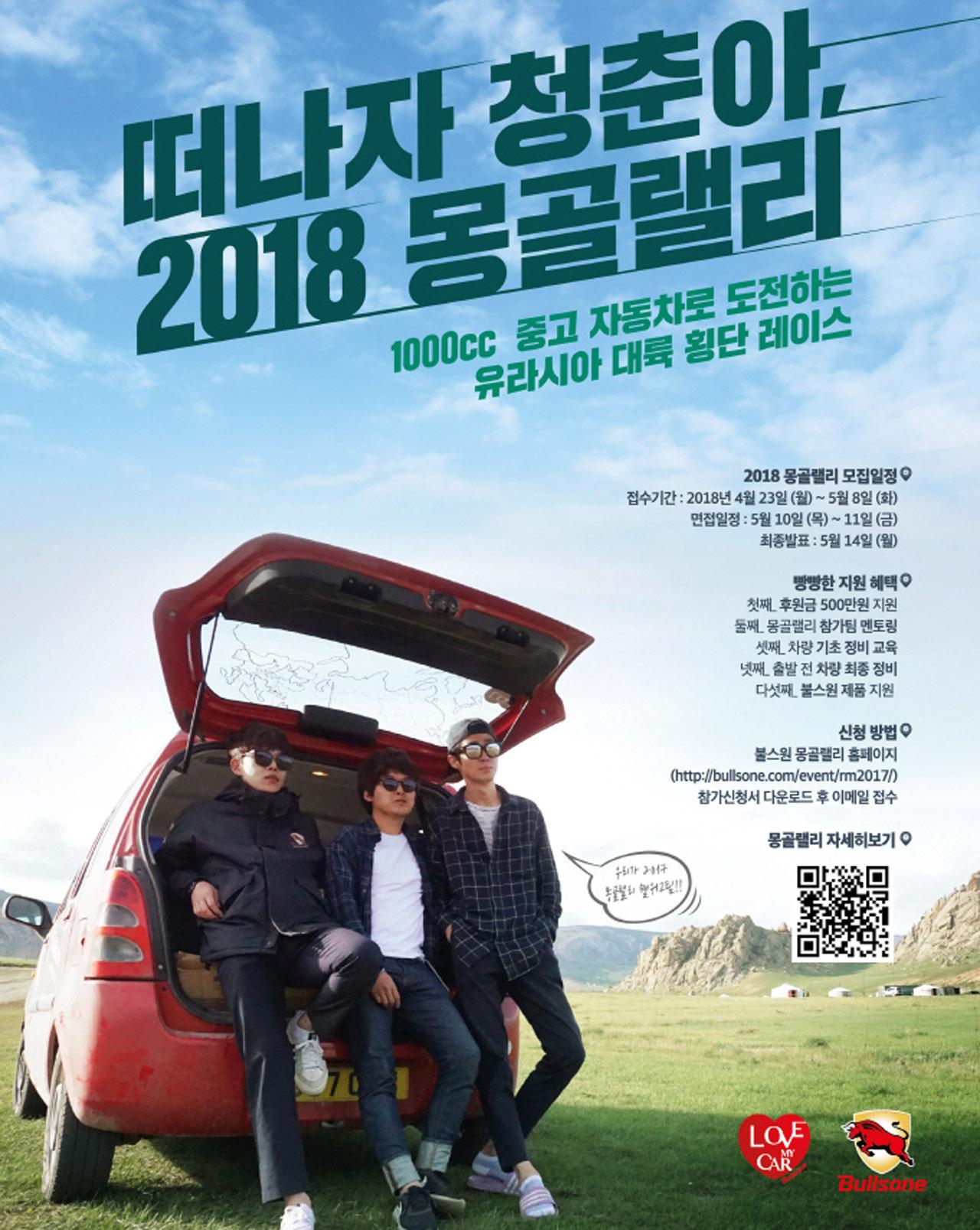 [불스원] 유라시아 대륙 횡단 레이스 '2018 몽골랠리' 참가팀 모집