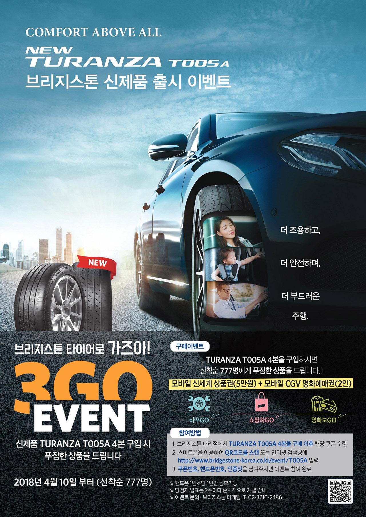 브리지스톤 투란자 T005A 출시 이벤트 포스터