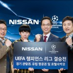 한국 닛산, UEFA 챔피언스리그 결승전 패키지 최종 당첨자 발표