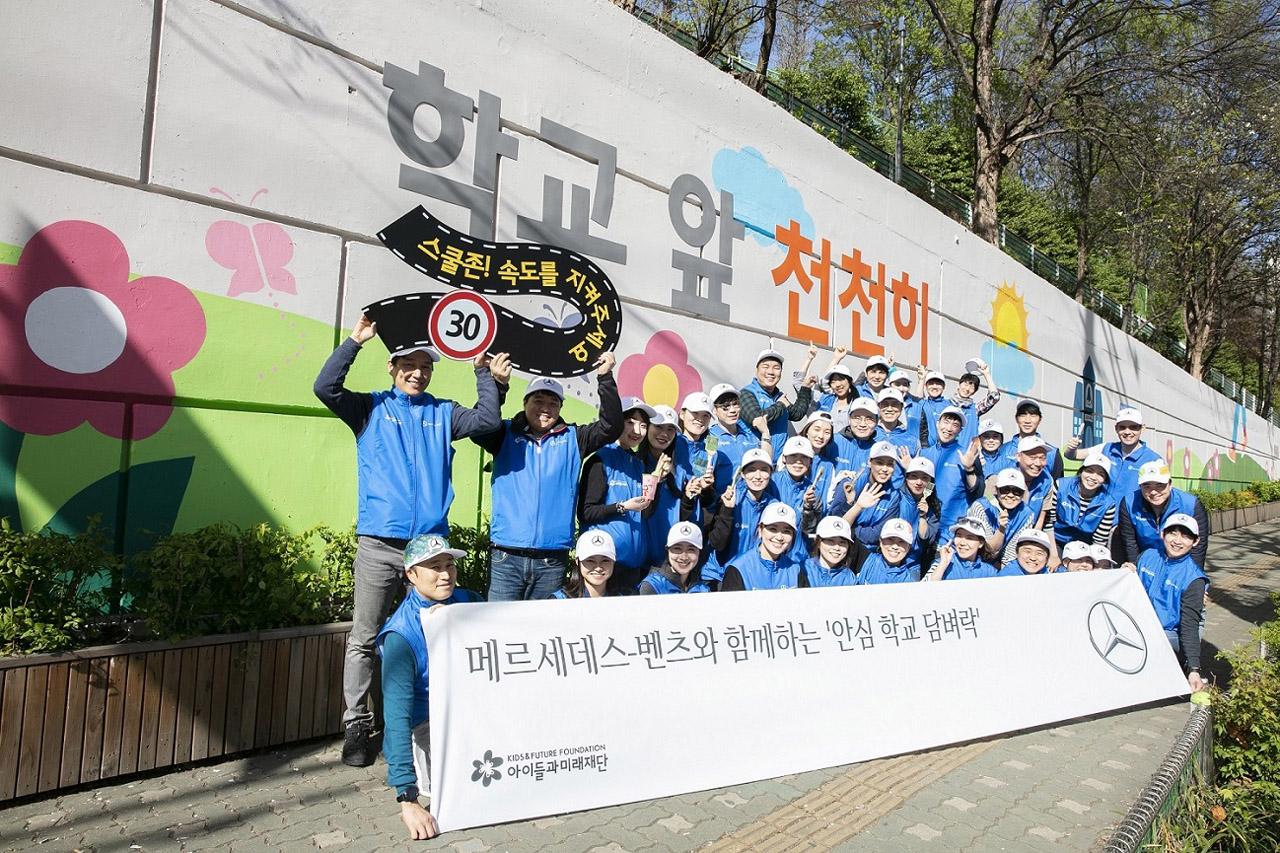 [사진 1] 메르세데스-벤츠와 함께하는 '안심 학교 담벼락' 벽화 그리기 봉사활동a