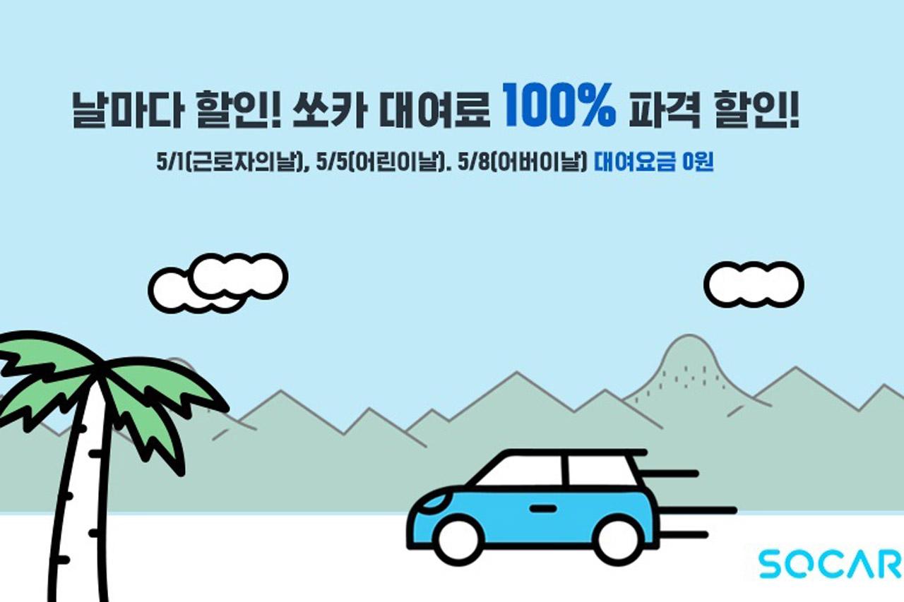 [쏘카-이미지자료] 대한민국 대표 모빌리티 플랫폼 쏘카(SOCAR), 5월 황금연휴 맞이 대여료 파격 할인 제공